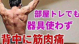 【筋トレ】器具無しで高確率で背中に筋肉痛を起こせる!