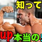 使いたい筋肉を使いやすくするためのウォーミングアップ【筋トレ】