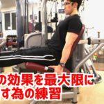 【一般の方向け】安全に脚の筋肉に効かせられるようになるレッグエクステンションのやり方