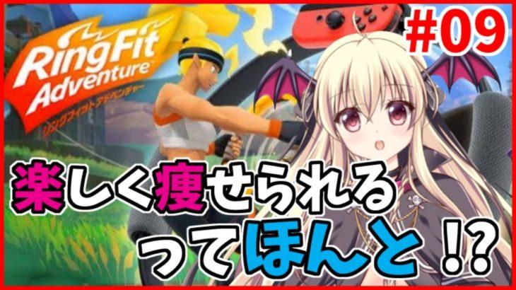【楽しく痩せよう!】リングフィットアドベンチャー #09【筋肉痛とお友達!?】
