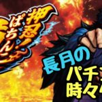 【ゲーム】筋肉栄冠【パワプロ2020】