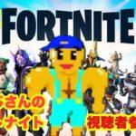 #46 筋肉おじさんのフォートナイト 実況 (視聴者参加OK!)