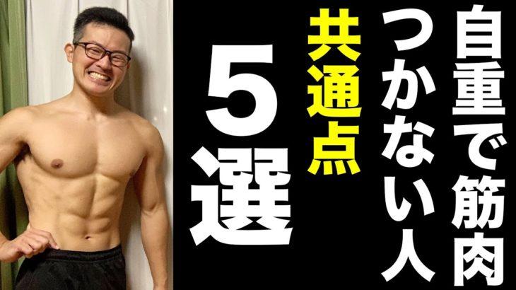 【自重筋トレで筋肉がつかない人】やりがちな5つの共通点
