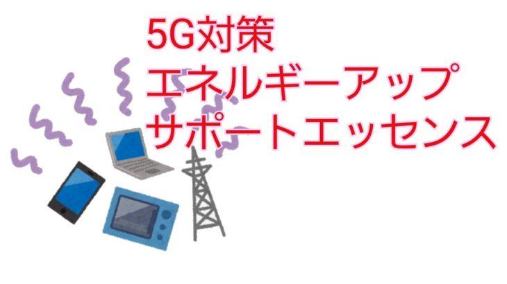 5G対策、エネルギーアップのエッセンス(波動、波動調整、キネシオロジー、筋肉反応テスト、筋肉反射テスト、ラジオニクス)