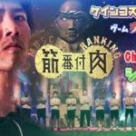 [#9] ケイン・コスギのゲーム実況  筋肉番付シリーズ チャレンジ!Part9