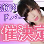 【Bar三代目1日店長】7/27女装筋肉メイドバー開催します!!