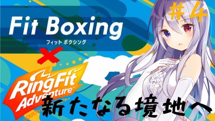【🔴リングフィットアドベンチャー×Fit Boxing】筋肉と対話する時間 #4【Sennzai #せん生】