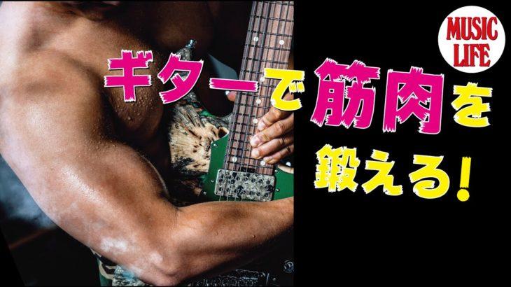【MLch】ギターで「筋肉」を鍛える!