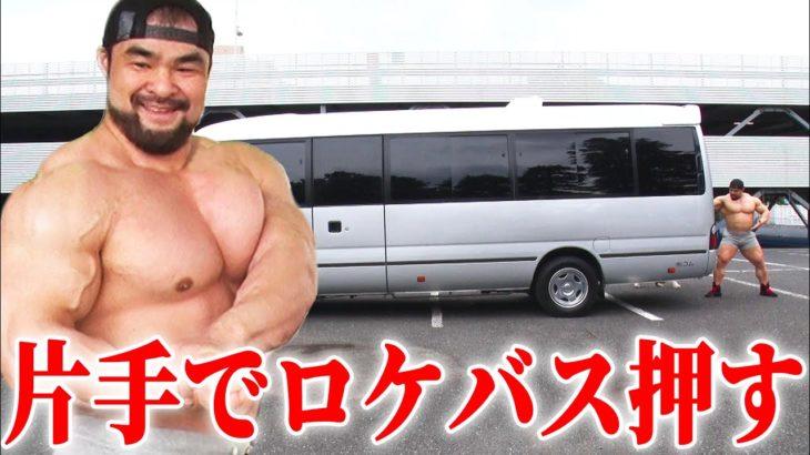 【筋肉伝説】ボディビルダー清水泰地が巨大なロケバスを片手で動かす!!Macho man vs Bus