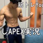 【PS4/apex】筋トレYouTuberの筋肉APEX実況/ダブハンとるぞー