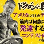 【Q&A6選】年齢はただの数字だ!筋肉は生きてる限り発達する?アメリカに住むとデカくなる?コンテスト出場者必見!ベストな減量方法とは?