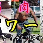 【大筋肉】パワー系ライダーを勝手に紹介 SKATEBOARD・BMX STREET&FLAT ガタイMAX【power is power 力こそ全て】