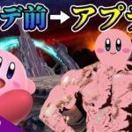 【スマブラSP】カービィ、アップデートで更に筋肉ダルマになる。【Kirby vs Mewtwo】