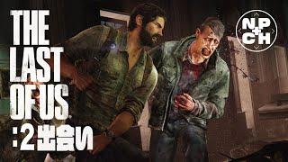 【The Last of Us】全身の筋肉が喧嘩を欲する#2