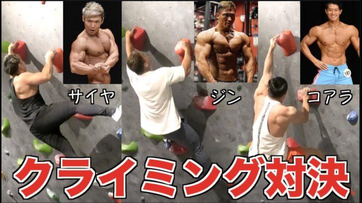 【汚名返上!!】筋肉YouTuberクライミング対決したらまさかの結果に!!!