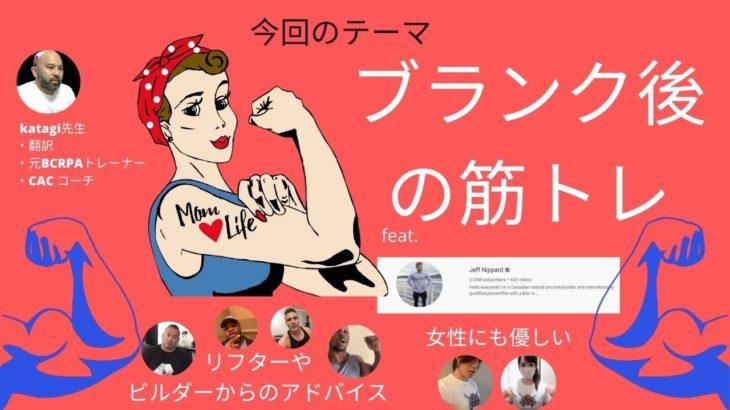 ブランク後の筋トレ feat.Jeff Nippard 「KTG筋肉革命」