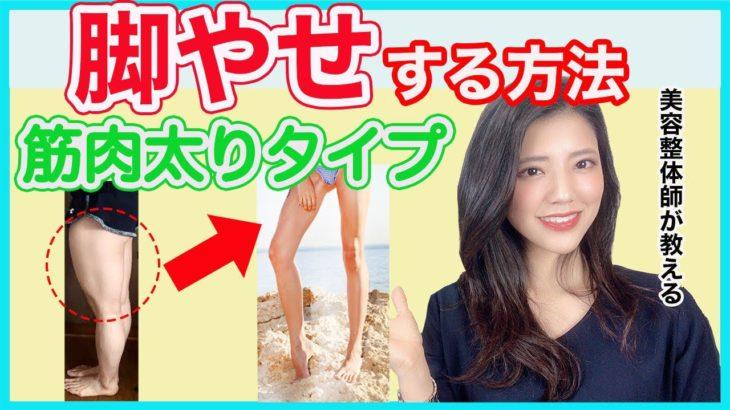 【脚痩せ】筋肉太りさんの脚痩せ方法!筋肉太りタイプの方必見!
