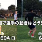 筋トレはサッカー選手の敵か見方か?筋肉増加で動きはどう変わる?