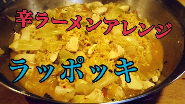筋肉のための飯ッ!!辛ラーメンアレンジの「ラッポッキ」をタンパク質多めで作る