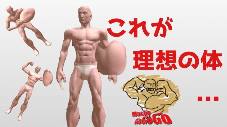 筋肉育成ゲーム!これが理想の体だ!…【スマゲー実況】