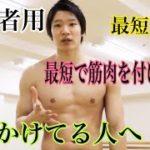 【超超超初心者用‼】【最短で筋肉を付けるために心得ておくこと‼&やること‼】