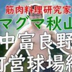 【筋肉料理研究家 マグマ秋山】中富良野町営球場編
