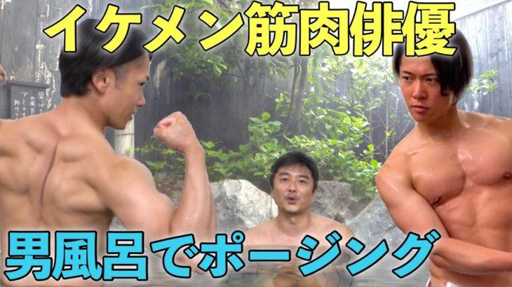【男風呂】イケメン評論家イチオシ!筋肉担当及川洸さんと原田龍二がボーイズラブ!?