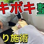 【ボキボキ整体】野球の母の肩こり解消ポキポキ整体と筋肉トレ