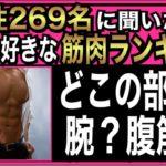 女性が好きなモテる筋肉ランキング【モテる部位】【筋トレ】
