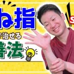 【ばね指】改善には血液循環が大事!皮膚と筋肉と腱がポイント!