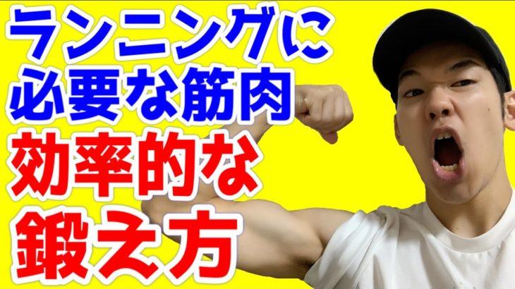 【ランニング 超回復】ランニングの筋肉効率的な鍛え方