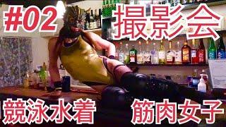 #02【室内撮影会】競泳水着【筋肉女子】金ドラ