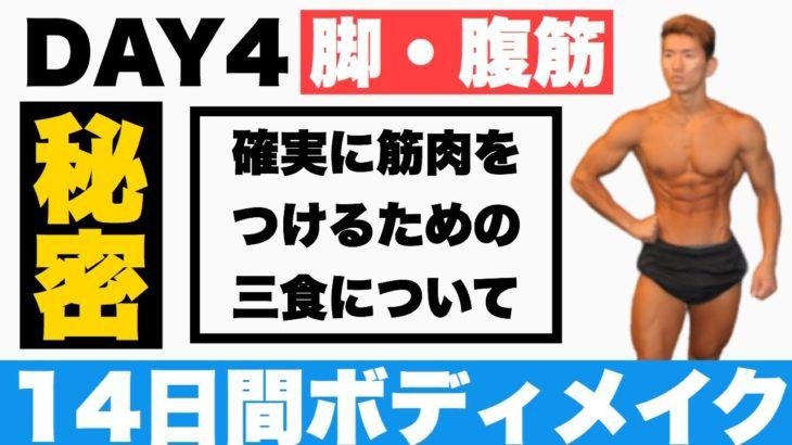 14日間参加型ボディメイク!4日目!【 筋肉をつけるための三食 】