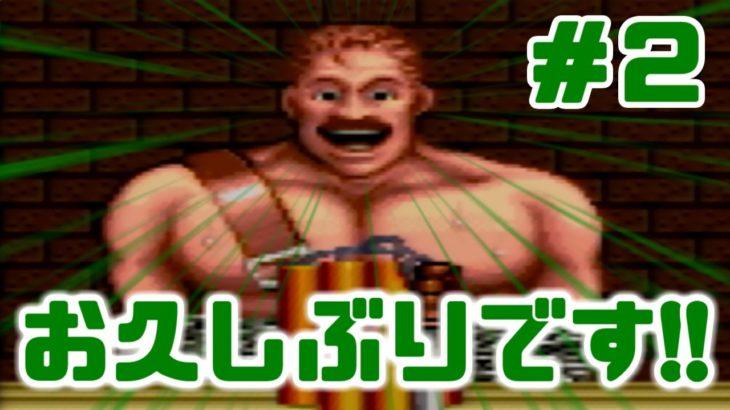 #2【ファイナルファイト】筋肉オジサン