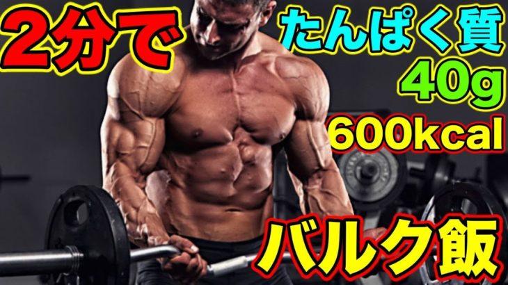 2分で簡単筋肉飯【筋トレ】