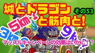 【城ドラ】城とドラゴンと筋肉と!その53。マッスルキャンペーンの効果はいかに!?