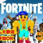 #71 筋肉おじさんのフォートナイト 実況 (視聴者参加OK!)