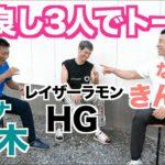 【#83】大阪時代のきんに君は実は…&筋肉留学直前イベントで八木さんが衝撃の〇〇!!仲良し3人で筋肉トークです。