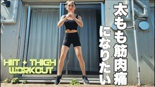 有酸素しながら太もも筋肉痛になる5分トレーニング【HIIT】