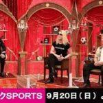 ジャンクSPORTS 2020年9月20日【西川貴教の筋肉生活に密着&ローランドオススメ美容法】