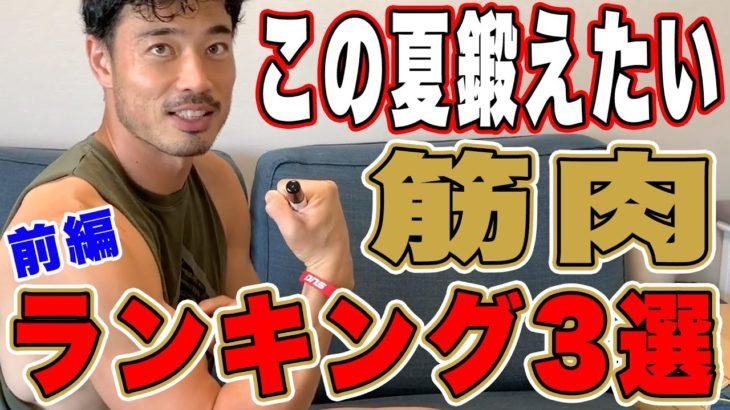 【プロラグビー選手イチオシ】この夏鍛えろこの筋肉!TOP3(前編)