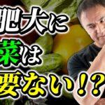 【驚愕の真実】筋肉を大きくしたいなら野菜を食べるべきではない!?【筋トレ】