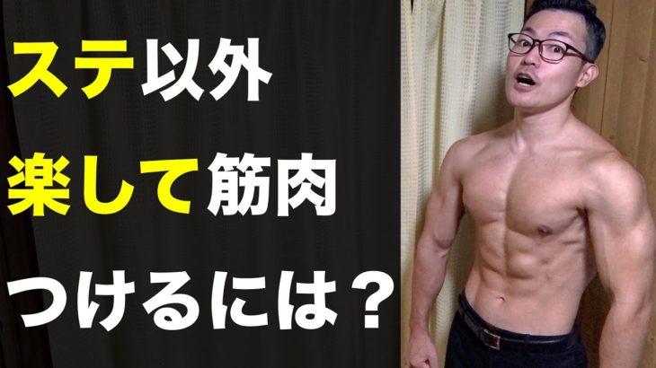 ステロイド以外で楽して効率よく筋肉つける方法【結論習慣化】