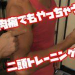 筋肉痛でもやっちゃうよ!二頭トレーニング!!