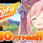 【リングフィット】体力0アイドルの挑戦!!筋肉は…裏切らない!