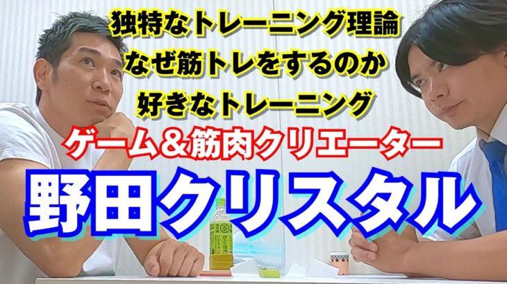 【筋肉対談】R-1チャンピオンでもあり、M-1、KOCファイナリストでもあるマヂカルラブリー野田と普段テレビで聞く事の出来ない筋トレについて熱く語り合う