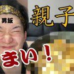 【男飯#2】筋肉つける料理といったらこれでしょ!