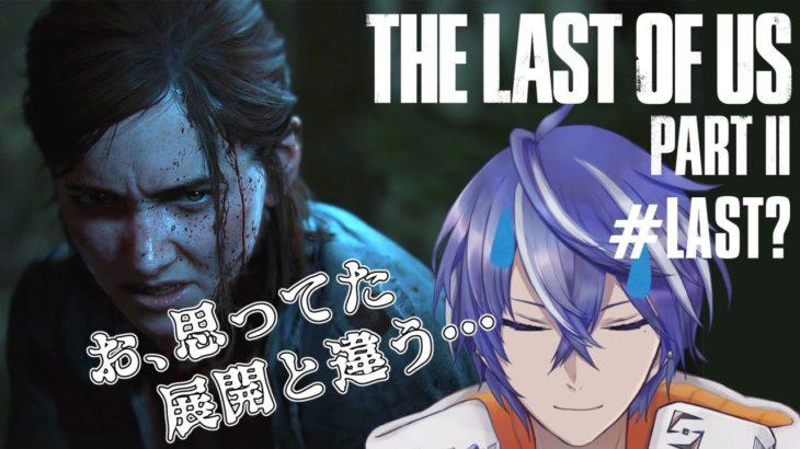 【LAST OF US】筋肉は全てを解決するラスアス2 #LAST?【PART II】
