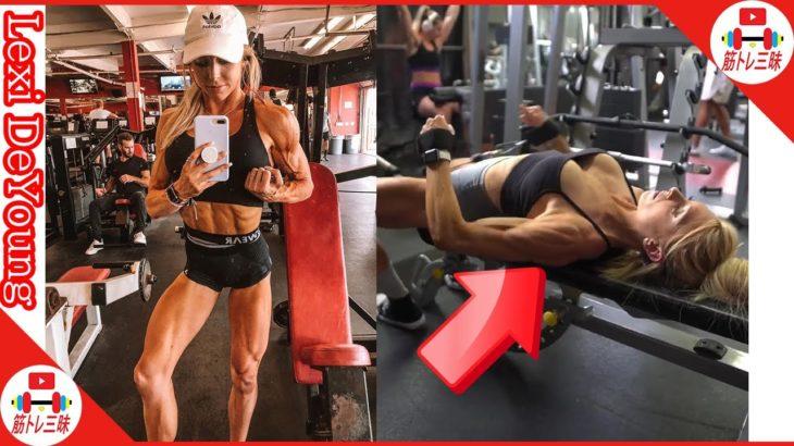 極限まで絞ったバキバキの筋肉がすごい筋トレ女子!!! | Lexi DeYoungさん【筋トレ女子】