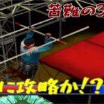 【ケインさんに届け!?】筋肉番付 ケインでSASUKE完全制覇への道 part9(完)【ROAD TO SASUKE】